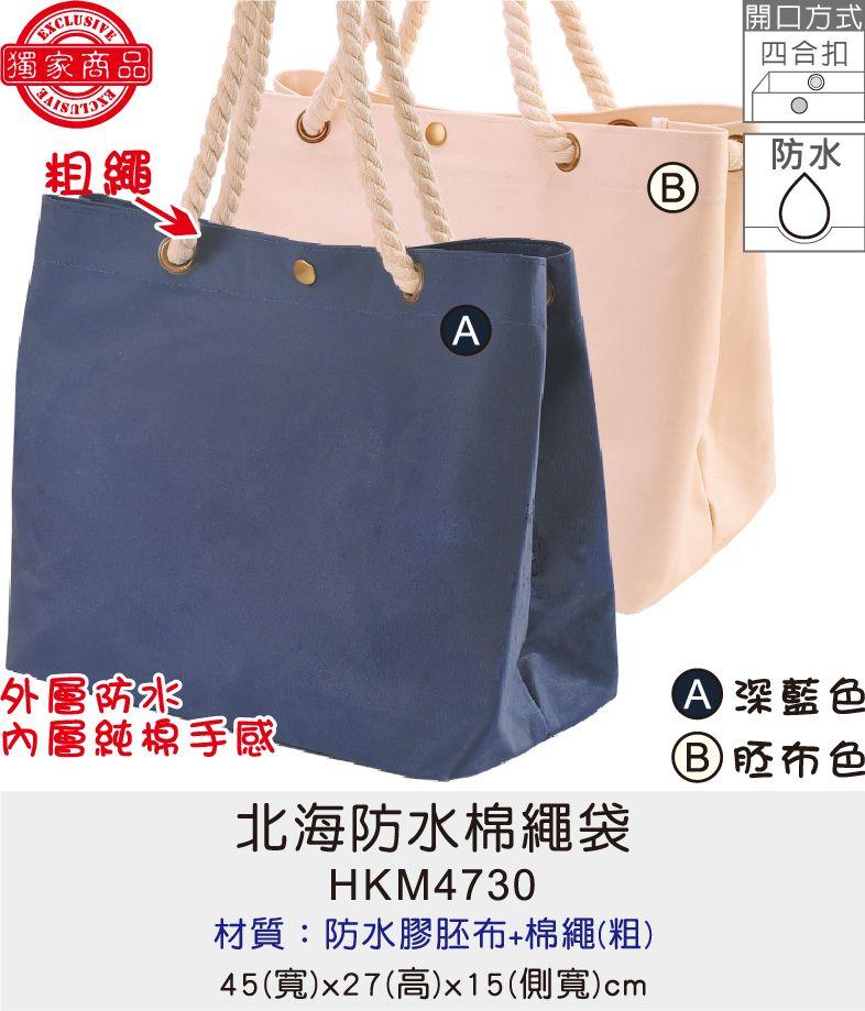 購物袋 防水 防潑水購物袋 [Bag688] 北海水綿繩袋